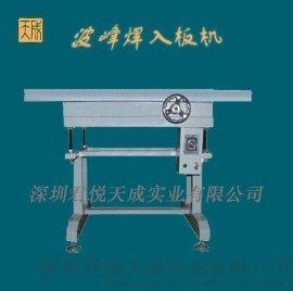 波峰焊入板机,波峰焊接驳台,波峰焊进板机可用于日东,劲拓,科隆威波峰焊前