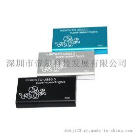 **款迷你1.8寸USB3.0 TO MSATA 移动硬盘盒 mSATA SSD硬盘盒