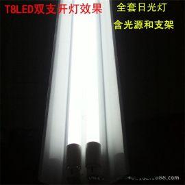 厂家直销T8双管带罩LED日光灯管1.2米 2*18W带罩LED日光灯质保两年