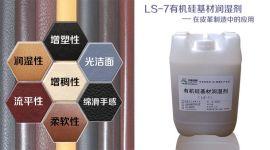 水性皮革流平剂 皮革涂饰剂 可代替迪高450流平剂