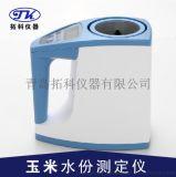 容重法水分测定仪,粮食杯式水分仪LDS-1G