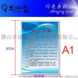 恒佛悲鸿艺术铝框-闪亮系列-A1-广告框/展示框/陈列框/海报框/油画框/图片框
