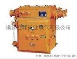 BXB3-800礦用隔爆型智慧化低壓保護箱