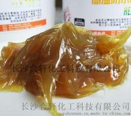 180度高温防水润滑脂/不流失高温防水黄油