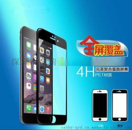 供應蘋果iPhone6/6s曲面手機膜 6splus弧面保護貼膜 熱壓絲印全屏膜廠家