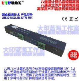8路高保真立体声音频隔离器/机架式音频隔离器/立体声隔离器