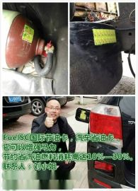 FuelSC国际节油卡  中心,汽车省油卡
