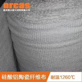 Orcas 奥卡 AK-27 硅酸铝陶瓷纤维布