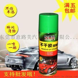 汽车不干胶清除剂 除胶剂 家用不干胶黏粘胶去胶剂 OEM加工