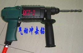 QCZ-2气动冲击钻QCZ-2型气动电锤