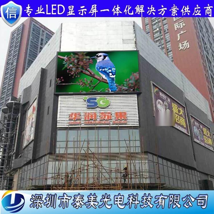 廠家直銷丹東戶外p10彩色led屏 室外全綵led大螢幕