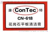 美國ConTec康特CN-618花崗石平板清潔膏江蘇廠家批發