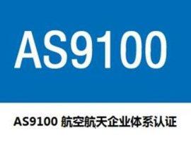 AS9100航空航天质量管理体系认证咨询