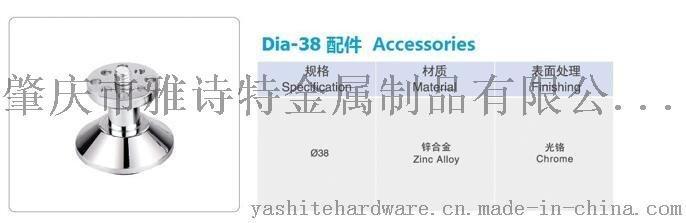 厂家直销 雅诗特YST-Dia 38配件