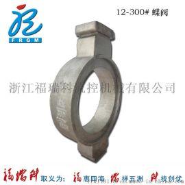福瑞科对夹式蝶阀体12-300LCB不锈钢CF8M铸造铸件精密加工