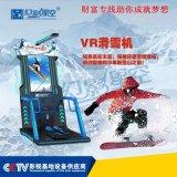 9dvr游戏 9DVR虚拟现实设备 VR跑步机 vr滑雪机幻影星空加盟直销