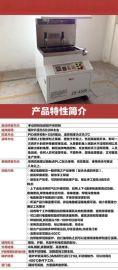 供应半自动浸锡炉ZU-4500操作简单 多项专利 省锡省电更省心