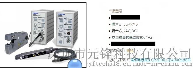 电流探头(DC/AC)CYBERTEK CP3120(30A/70MHz)CP3000/CP4000系列高频电流探头(DC/AC)