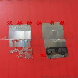 惠州市激光防伪 印刷制品防伪标 高清大图