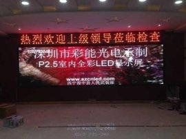 深圳市彩能光电科技有限公司 P2.5室内高清小间距显示屏
