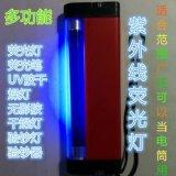 UV膠幹燥燈玻璃修復燈驗鈔燈