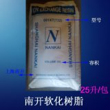 南开001*7(732)软化水树脂酸性阳离子交换树脂