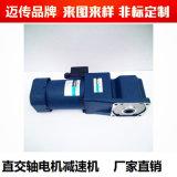 柯澤SGF直交軸減速機 邁傳 小型直角減速機