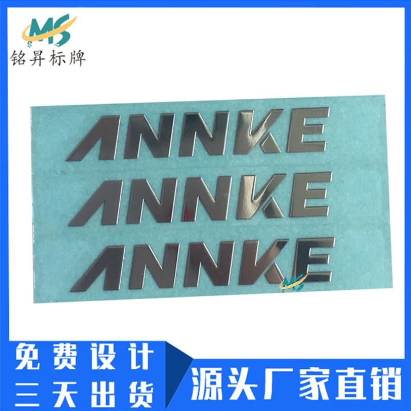 定做监控设备金属贴纸超薄分体标贴电铸金属字logo