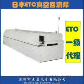 深圳一级代理日本ETC真空回流焊炉 氮气回流炉
