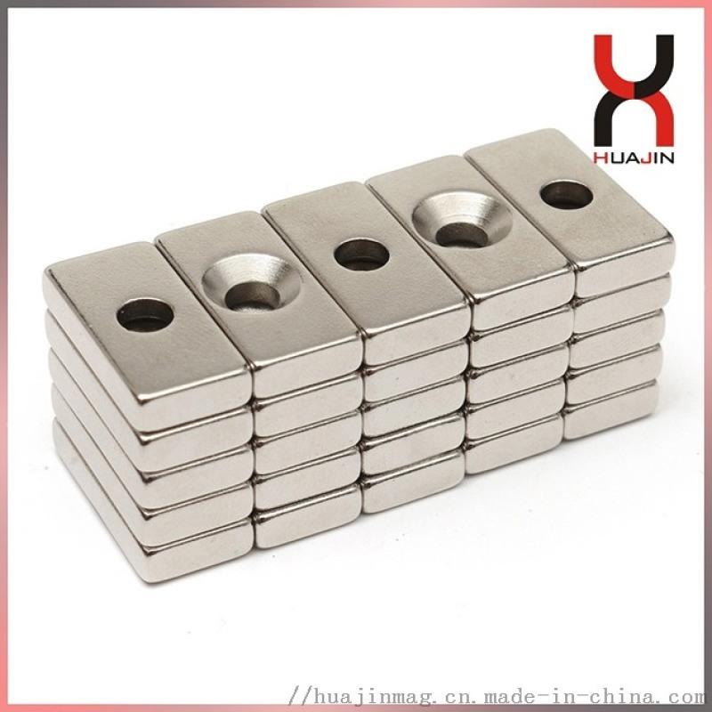 供應沉頭孔磁鐵 釹鐵硼強力方塊沉孔磁鐵