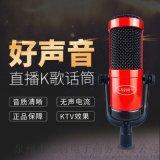 黑炮S200大振膜動圈麥克風直播設備唱歌