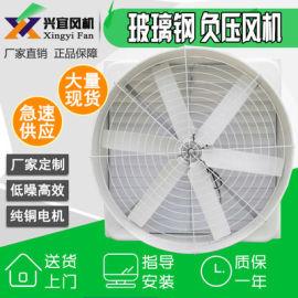 厂销玻璃钢负压风机车间工厂房散热降温防腐耐酸碱风扇