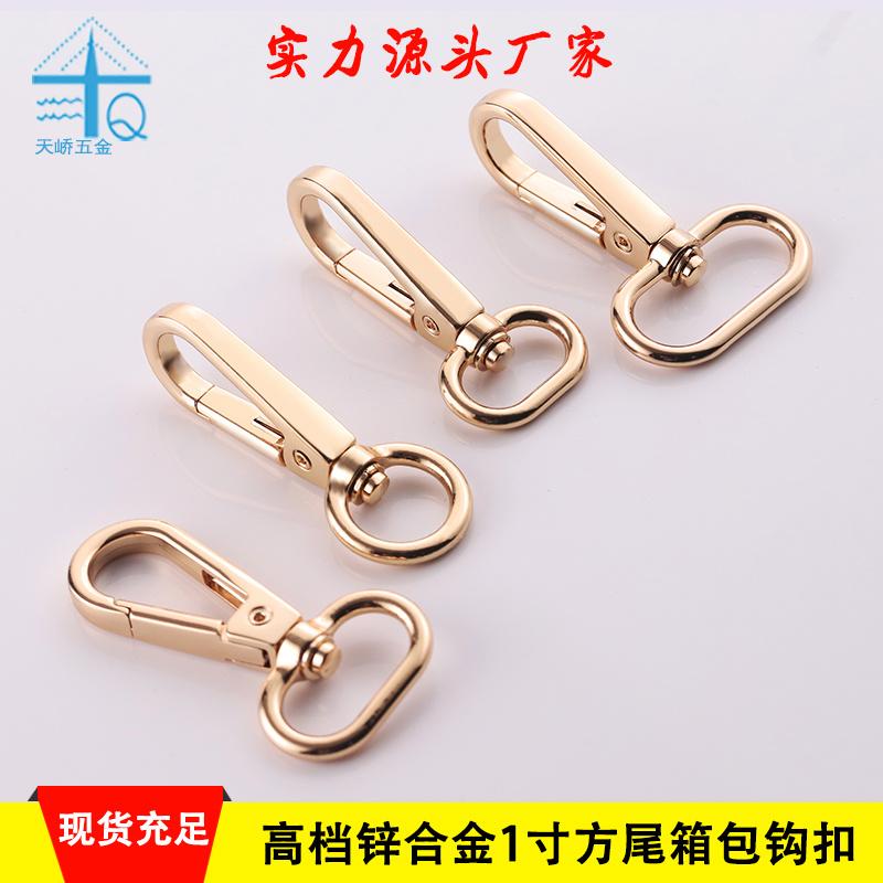 鋅合金鉤扣 工具包手袋箱包狗釦 鑰匙掛扣 肩帶鉤扣