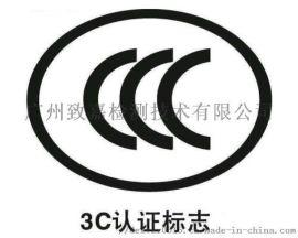 CCC 认证工厂审查必备资料CQC认证家用电器灯具
