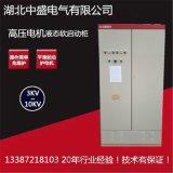 高压液态软启动柜  供应10KV液体水阻柜厂家