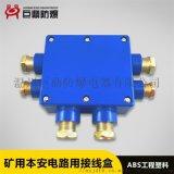 巨鼎JHH-6(B)礦用本安型接線盒 6通20對