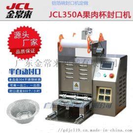 铝箔快餐盒封口机|广州|快餐盒铝箔碗封口机