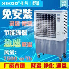 冷风机 大风量水冷风扇 办公用工业空调扇厂家