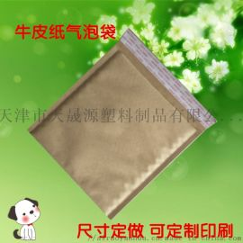 天津厂家供应牛皮纸气泡信封袋 快递包装袋防震防压