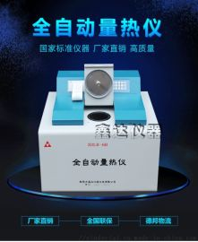 鑫达牌小型煤厂化验设备发热量化验仪器
