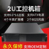 超短2U工控服务器机箱4硬盘2光驱位
