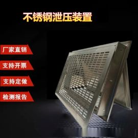 304不锈钢泄压口气体灭火泄压口装置