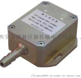 西安新敏CYB11W微压力变送器