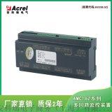 精密列头柜 安科瑞AMC16Z-ZA 测2路独立交流三相总进线母线电参量