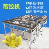 商用小型全自动不粘皮蛋饺机多少钱一台