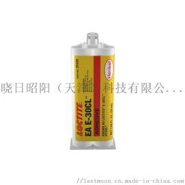 乐泰E-30CL AB胶 环氧树脂胶粘剂