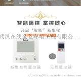 武漢三菱重工空調總代理-武漢三菱重工空調價格