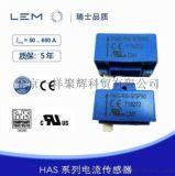 LEM代理電流感測器  HAS500-S/SP50