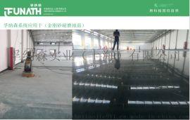 孚纳森密封固化剂厂房地坪起砂|翻新|改造