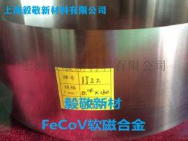 上海1J22软磁合金1J22带材1J22定子材料